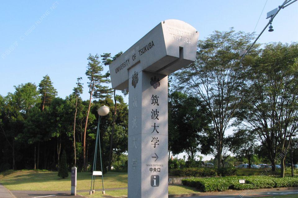 筑波大學 - 日本,錄取條件,專業,排名,學費,宿舍「環俄留學」