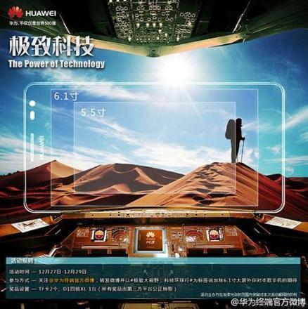 Huawei-Ascend-Mate-vs.-Samsung-Galaxy-Note-II-screen-size
