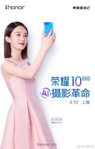 honor 10 Event Einladung China