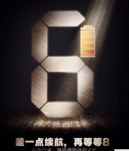 Huawei P8 Teaser