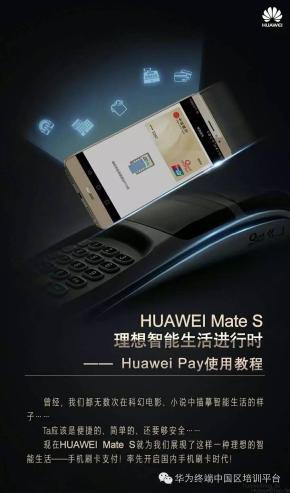 Huawei_Pay_HB01