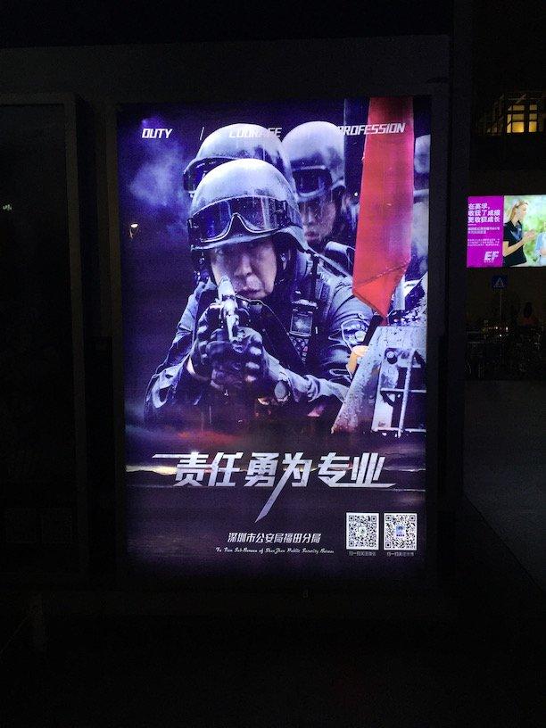 Polizei_Werbeplakat_China