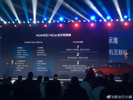 huawei hicar rc6 launch