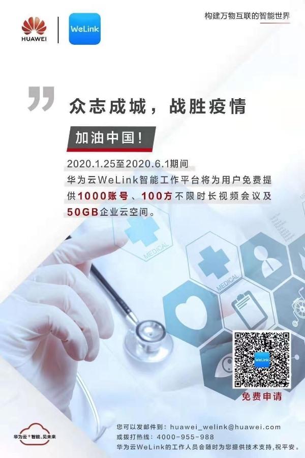 Huawei Cloud WeLink free video
