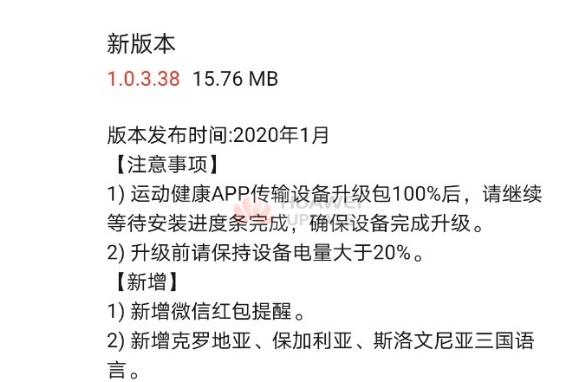 Huawei Watch GT update