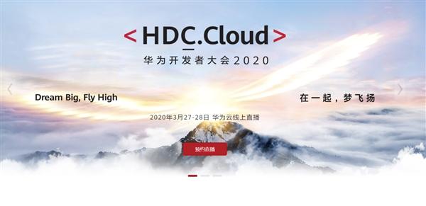 Huawei HDC March 27-28 2020