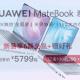 Huawei MateBook 13 and 14 2020