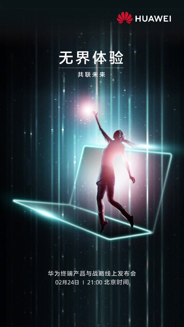 Huawei Online Press Conference Poster-1