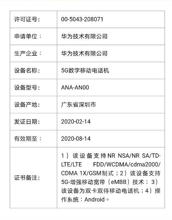 Huawei P40 and P40 Pro TENAA 2