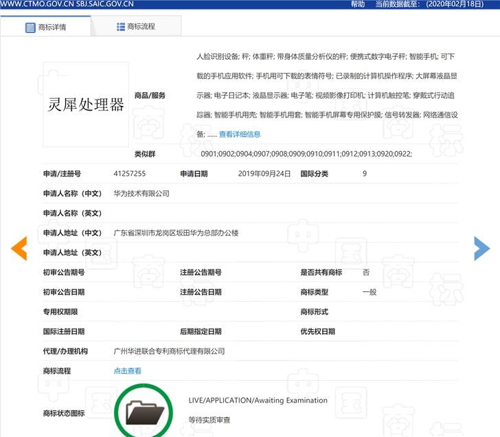 Huawei new processor trademark