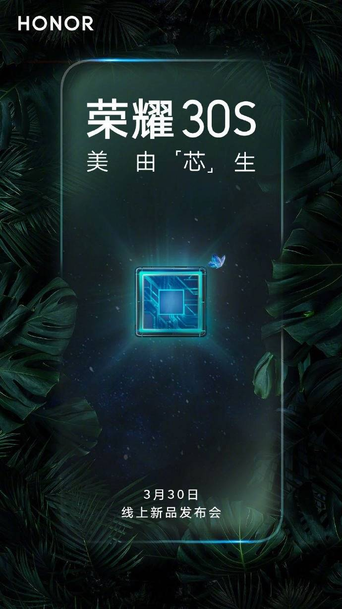 Honor 30S Official date
