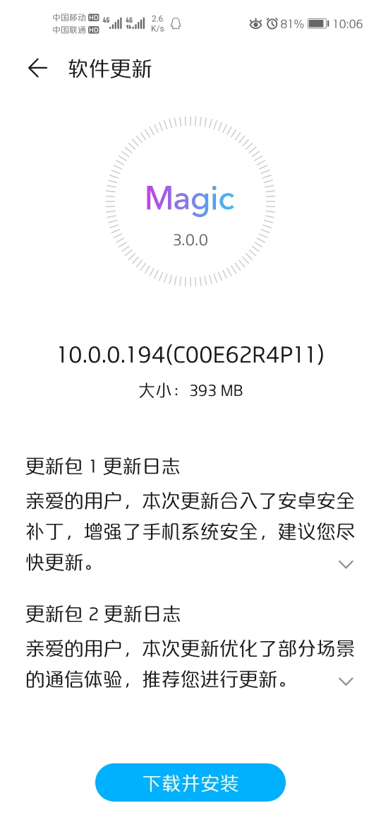 Honor 20 series March 2020 Security patch update
