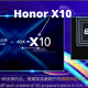 Honor X10 5G Release Date