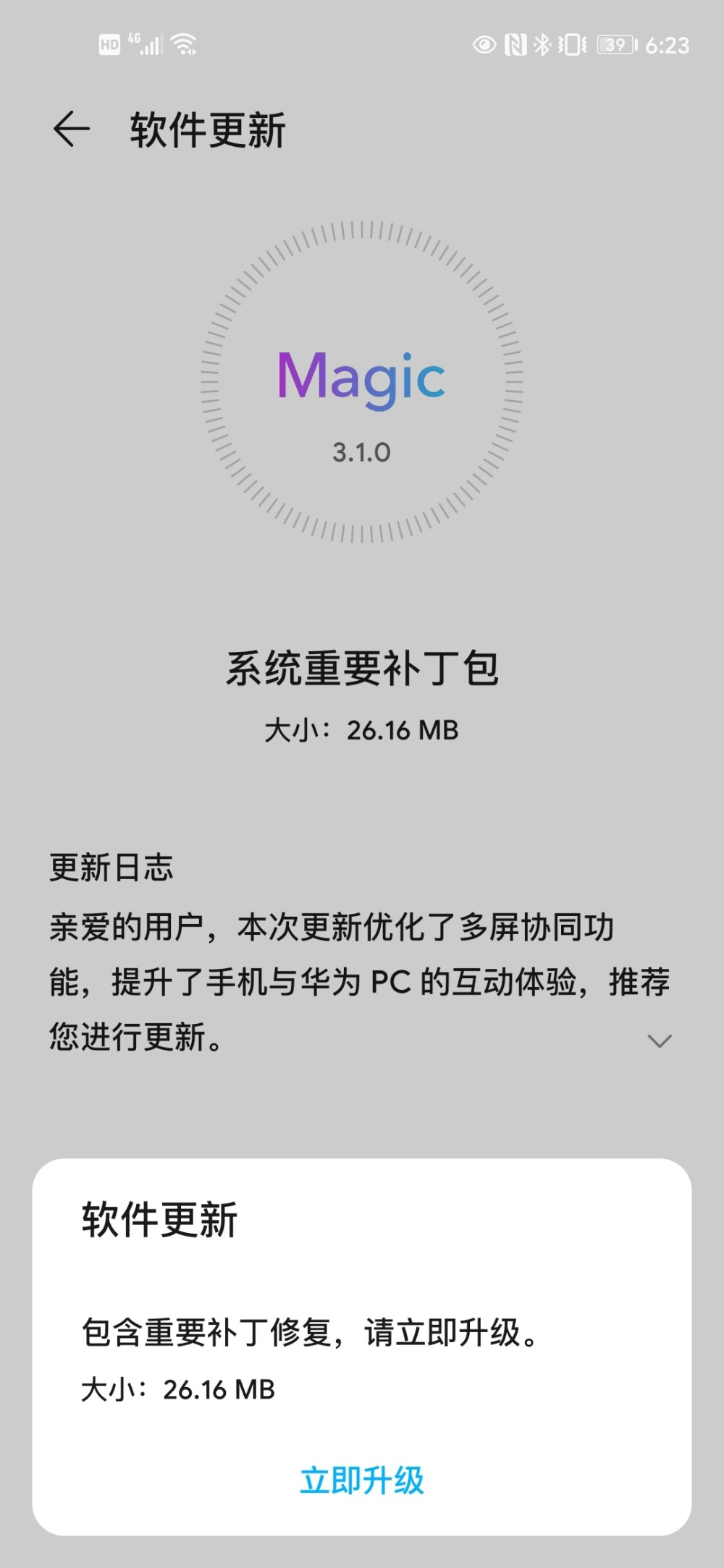 Honor 20 and Honor 20 Pro 26.16mb update