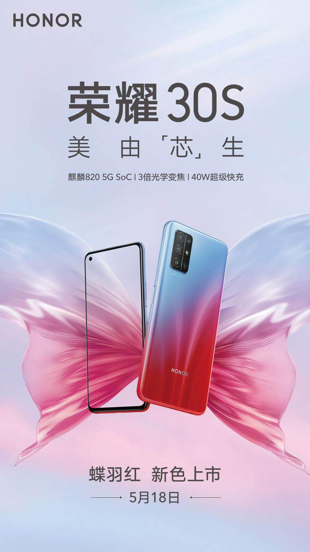 Honor 30S new Butterfly Feather Red