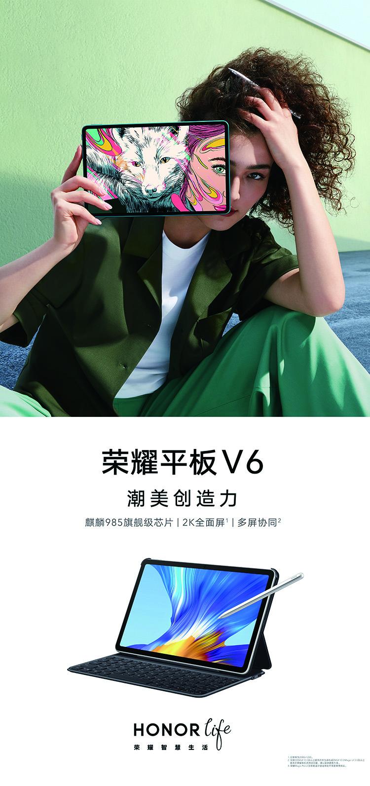Honor Tablet V6 5G -5