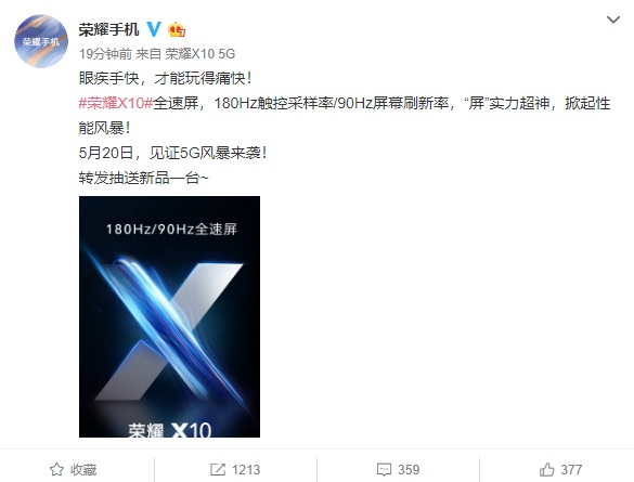 Honor X10 5G supports 90Hz official