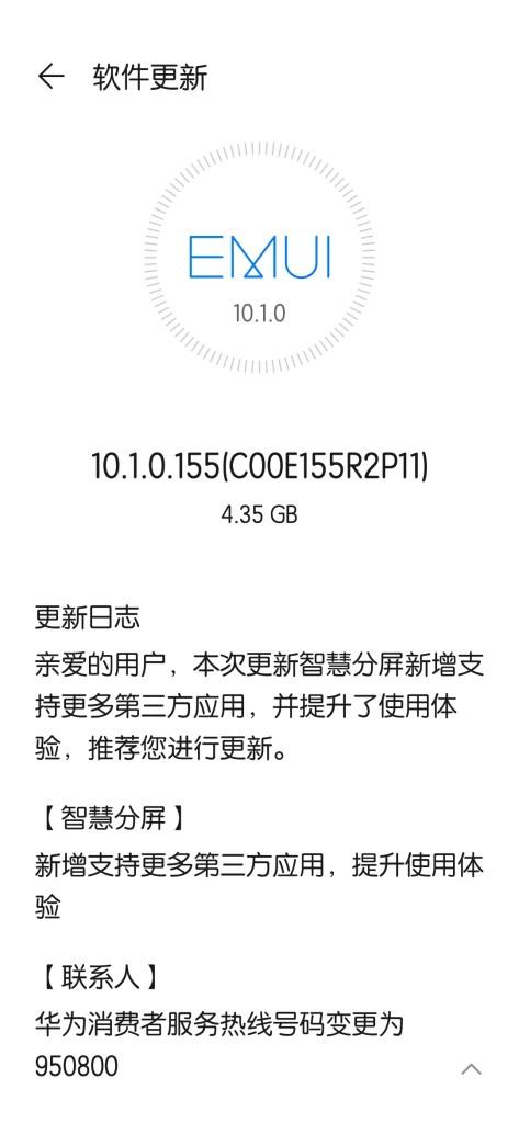 Huawei P30 EMUI 10.1.0.155 update
