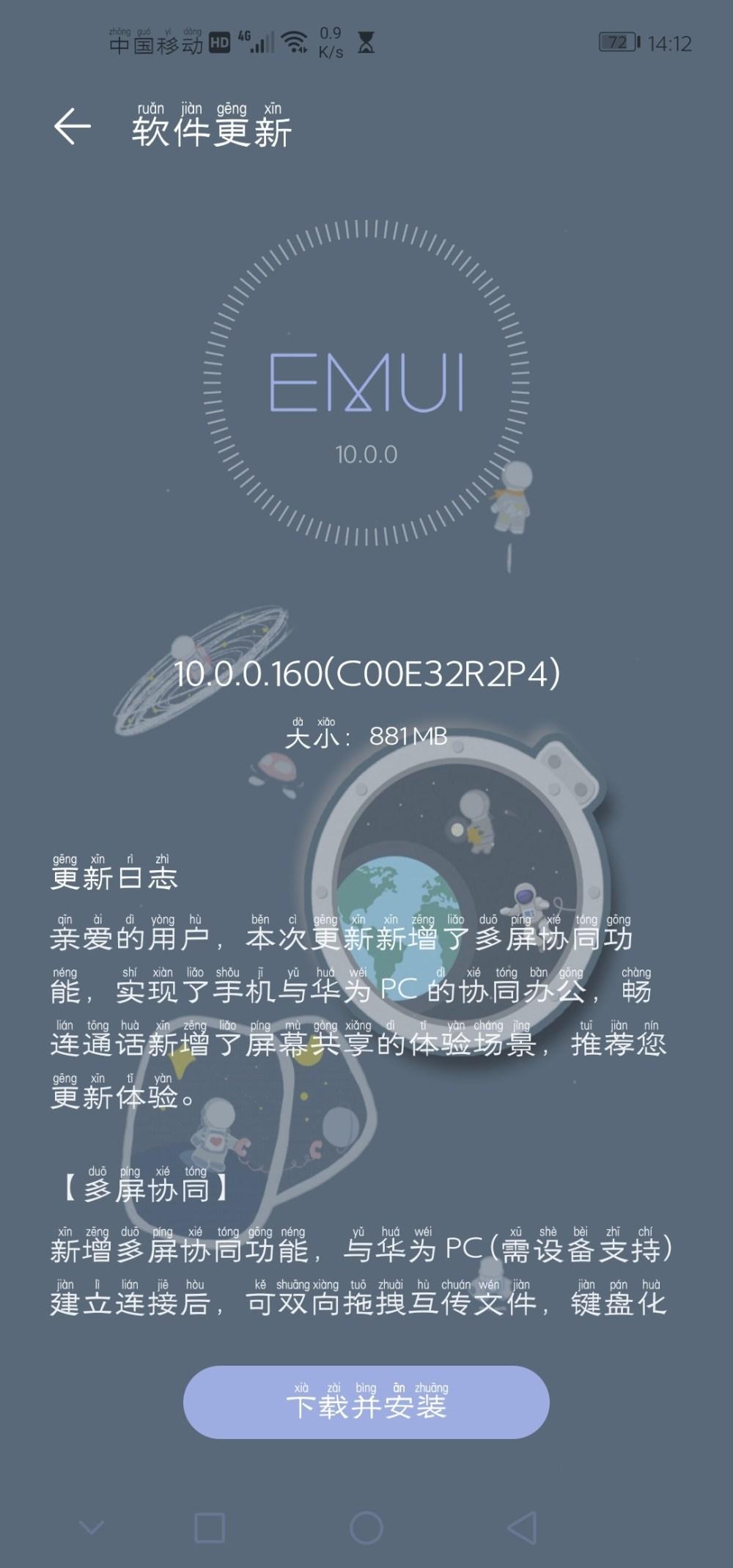 Huawei nova 4 EMUI 10.0.0.160