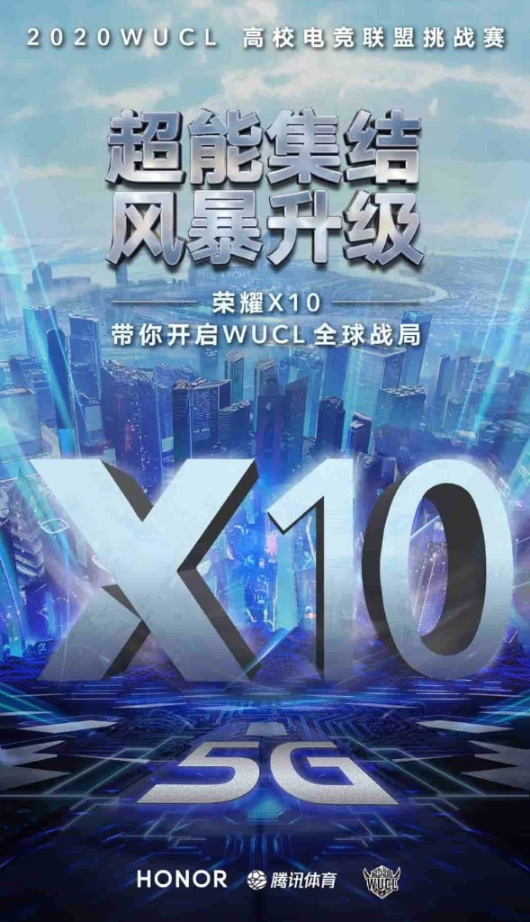 Tencent Sports Honor X10