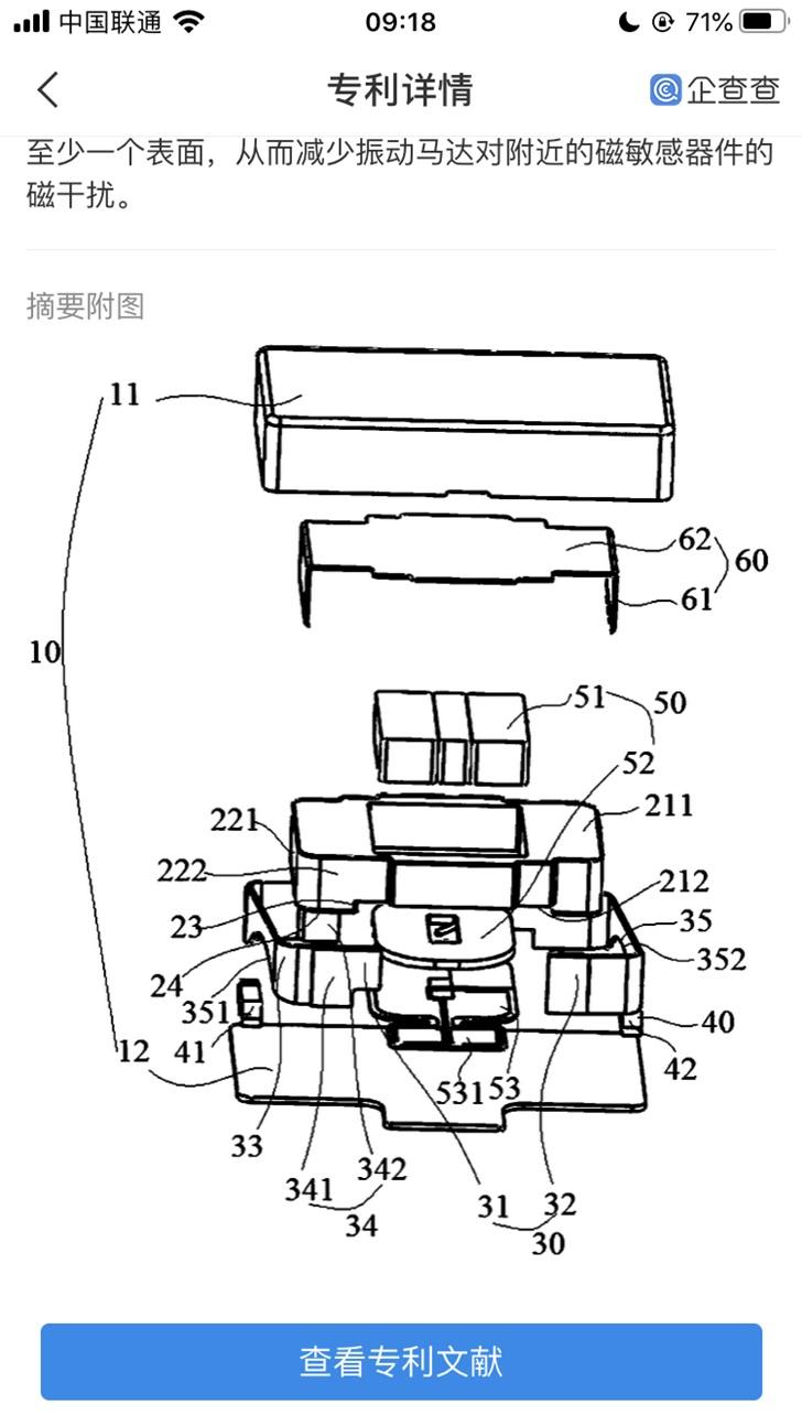Vibrator motor Huawei Patent (2)