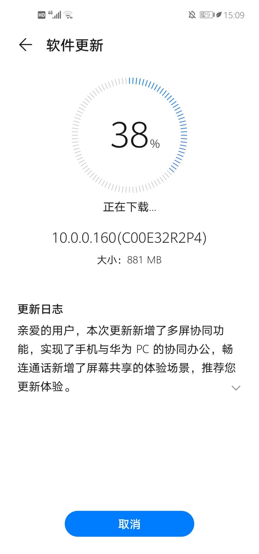 nova 4 emui 10.0.0.160