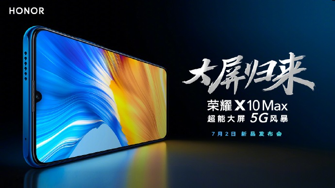 Honor X10 Max July 2