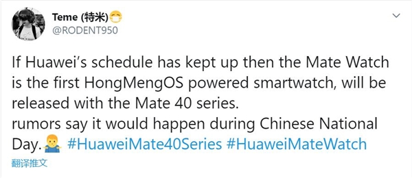 Huawei Mate Watch with Hongmeng OS and Mate 40 News