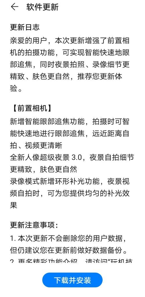 Huawei P40 Pro getting EMUI 10.1.0.141