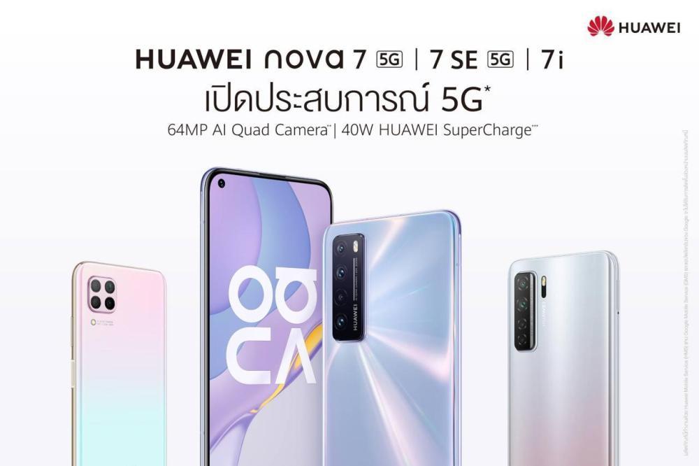 huawei-nova-7-series