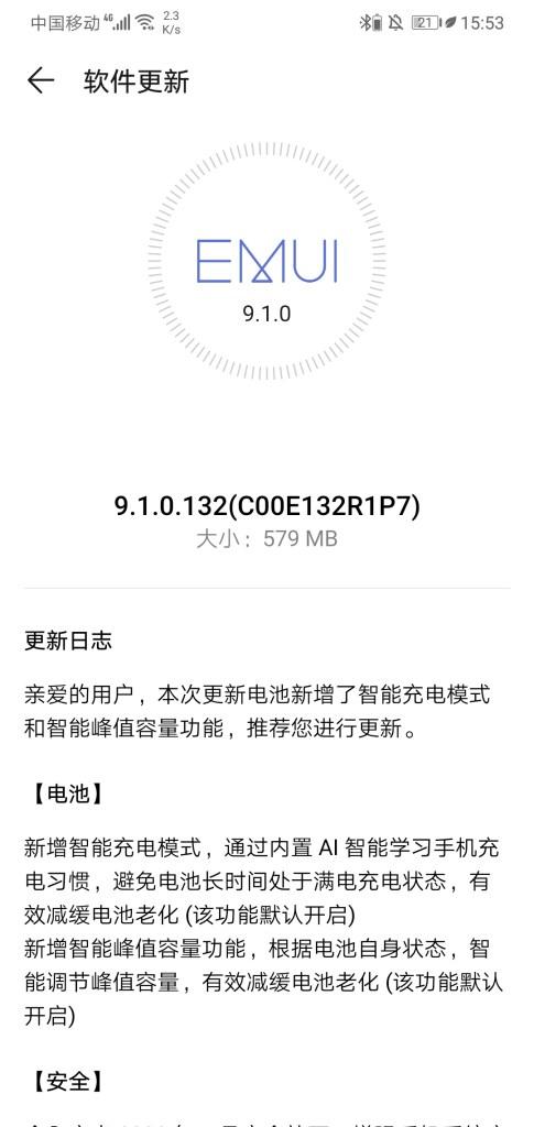 Huawei Nova 3e EMUI 9.1.0.132