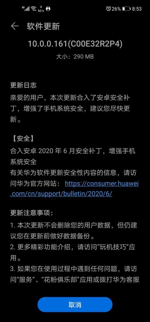 Huawei Nova 4 June 2020 security update