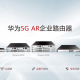 Huawei launched a new 5G AR enterprise router