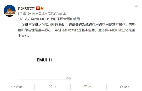 EMUI 11 new leak