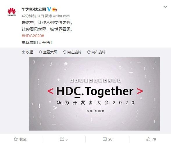 HDC 2020 weibo