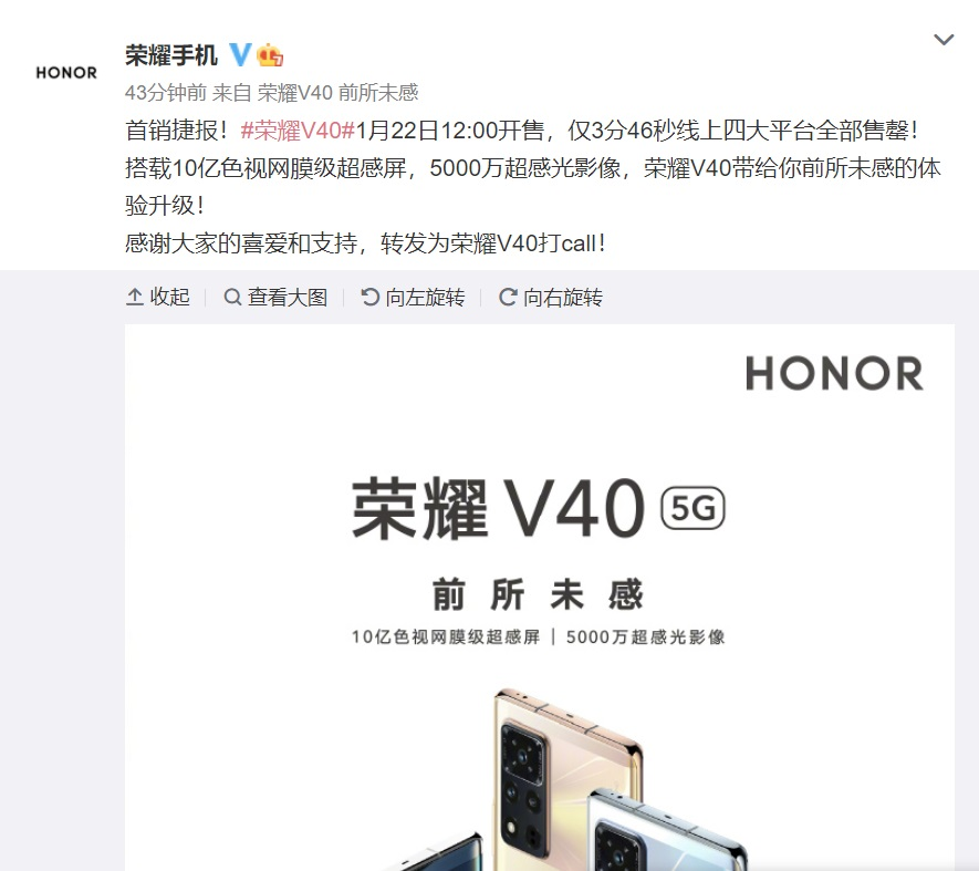 Honor V40 5G sold out in 3 minutes