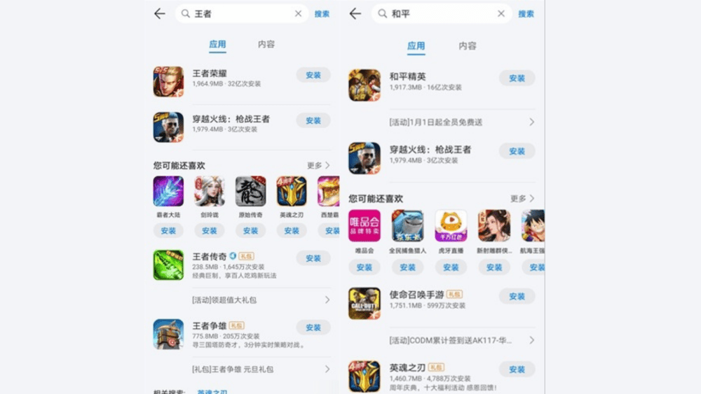 Tencent games re-listed on the Huawei App Market
