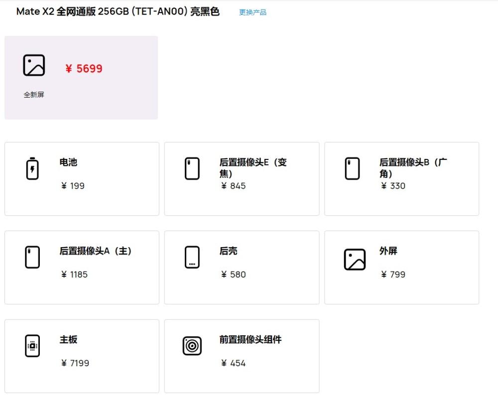 Huawei Mate X2 foldable phone 256GB repair cost