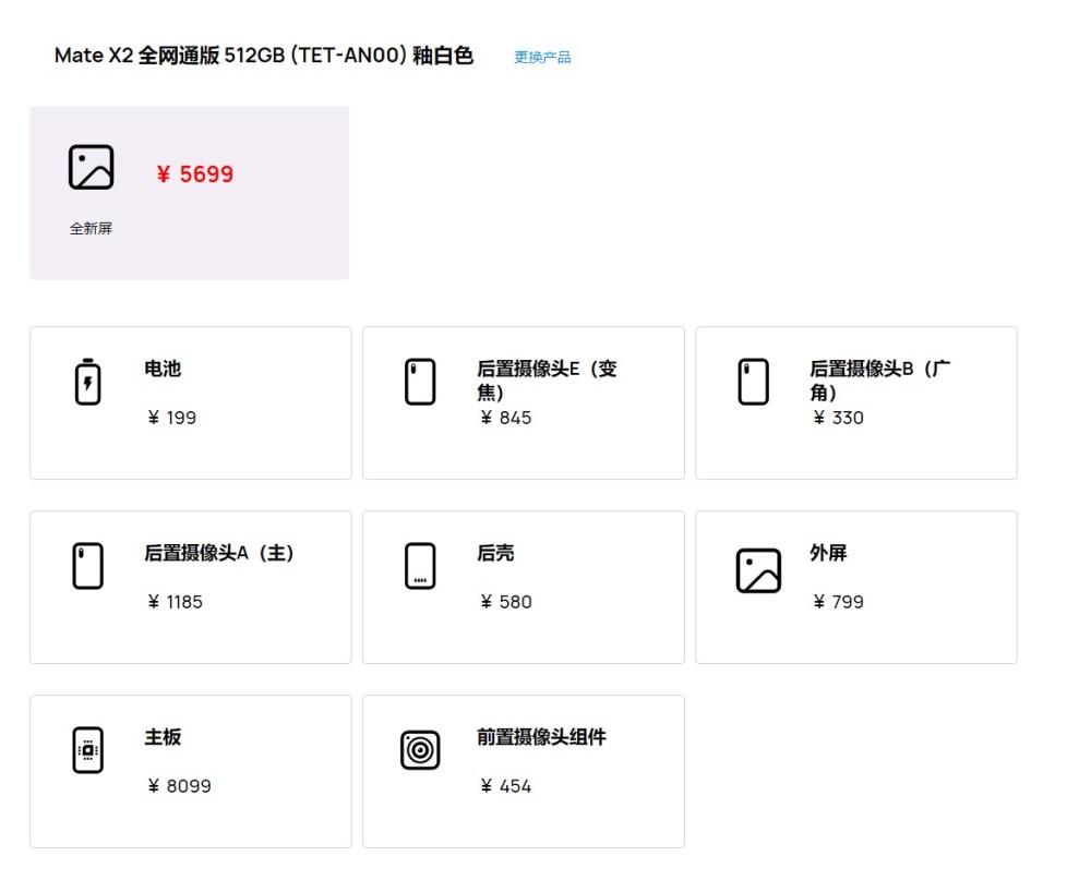 Huawei Mate X2 foldable phone 512GB repair cost