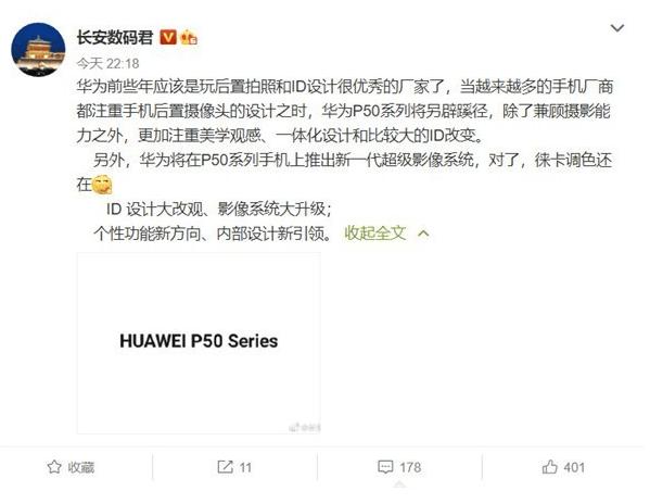 Huawei P50 series Hongmeng
