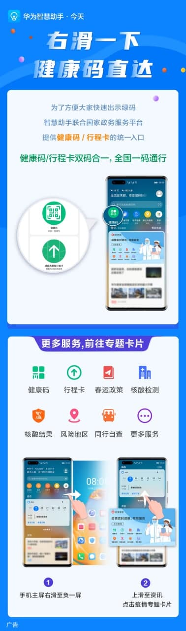 huawei-assistant-new-features
