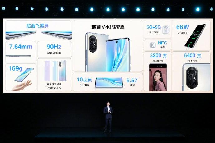 Honor V40 Lite Luxury Edition Main