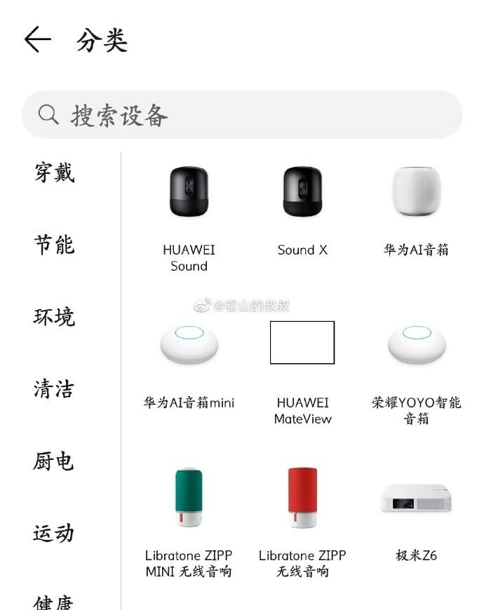 Huawei MateView series new model leak -2