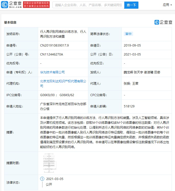 Huawei New Patent Application-1