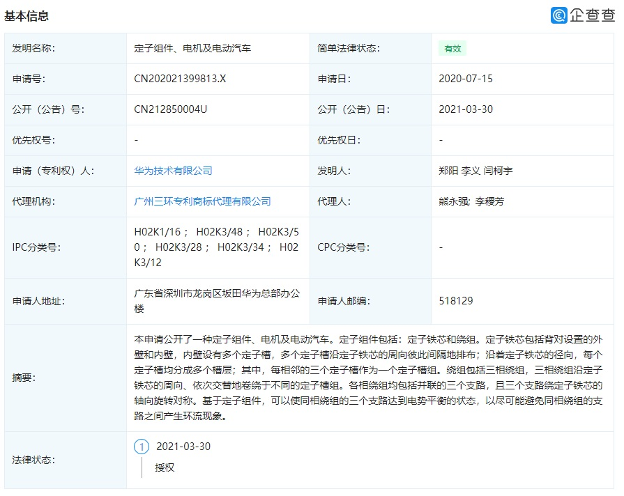 Huawei patent application CN212850004U