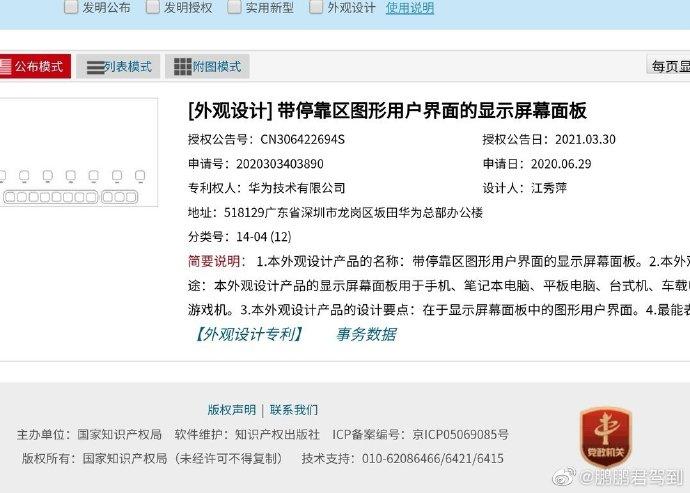Hongmeng OS Dock UI - 2