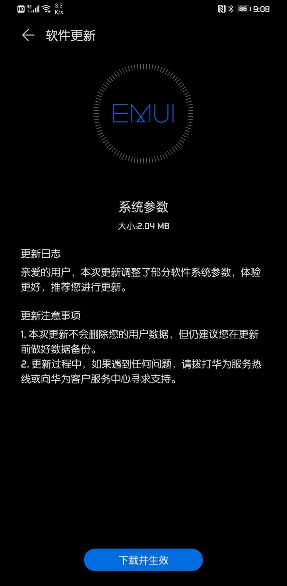 Huaewi Mate 30 series small parameter update