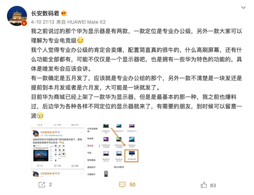 Huawei Display