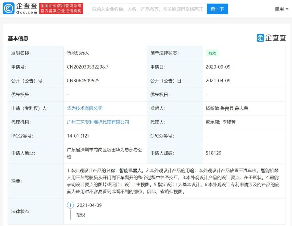 Huawei Intelligent Robot patent