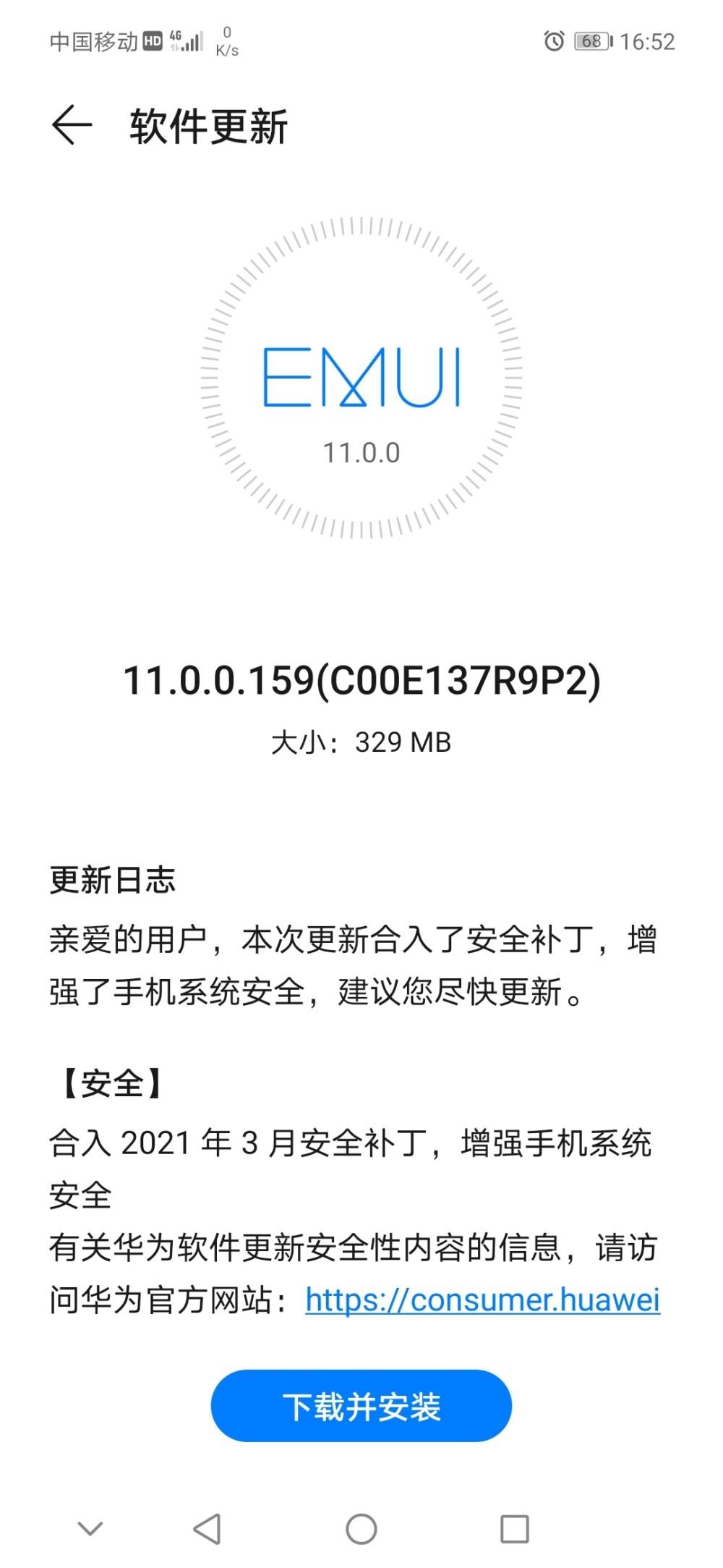 Huawei Nova 8 March 2021 Patch